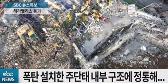 """A screenshot from the Sept. 3 episode of """"The Penthouse 3: War in Life"""" shows real news footage from a fatal building collapse in Gwangju in June. (SBS)"""