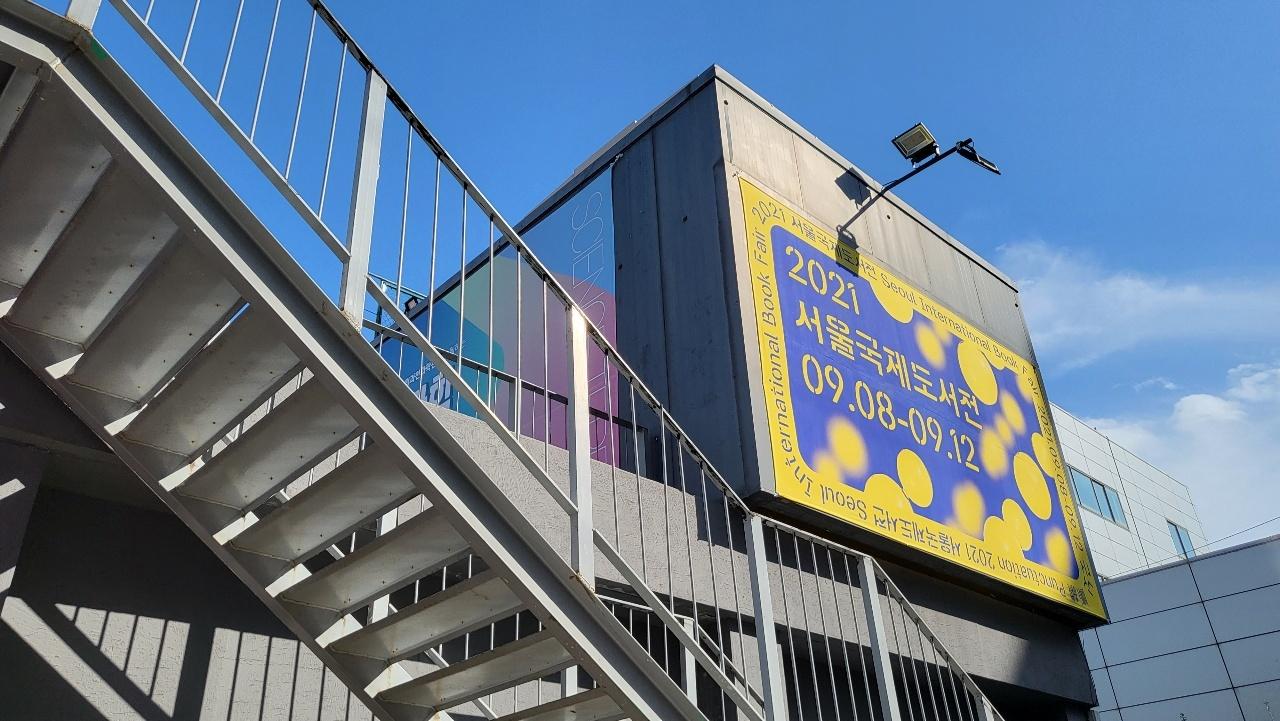 Entrance to the Seoul International Book Fair 2021, at S Factory in Seongdong-gu, Seoul (Kim Hae-yeon/The Korea Herald)