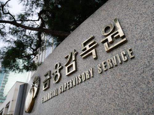 This file photo shows the logo of the Financial Supervisory Service in front of its headquarters in Yeouido, western Seoul. (Yonhap
