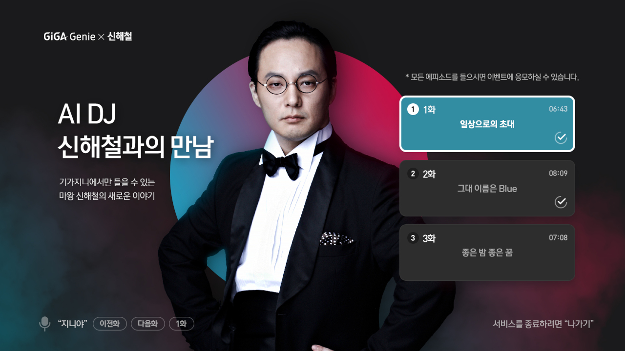 A promotional image for Korean rock legend Shin Hae-chul's new radio program created with AI technology (KT)