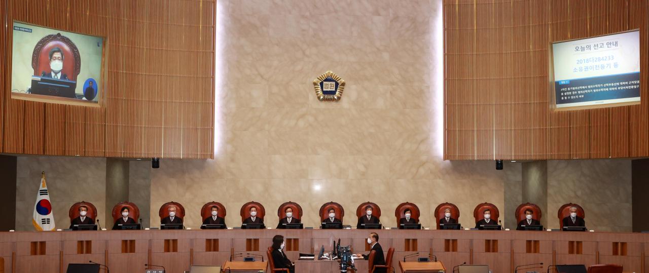 Supreme Court (Yonhap)