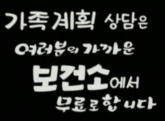 A screen capture from a government-produced video in 1964 promotes using birth control and urges families to consult community health centers over the matter. (National Archives of Korea)