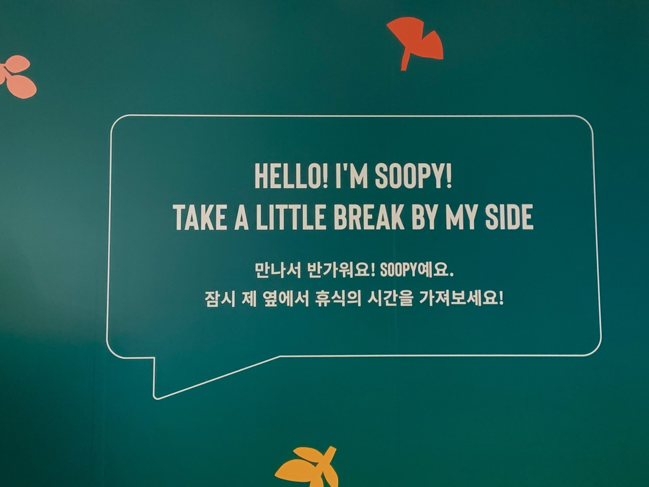 A message from Soopy welcomes visitors. (Park Jun-hee/The Korea Herald)