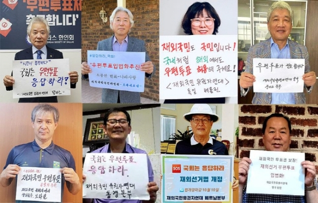 Overseas Koreans launched a campaign demanding the introduction of a postal voting system on Tuesday. (Yonhap)