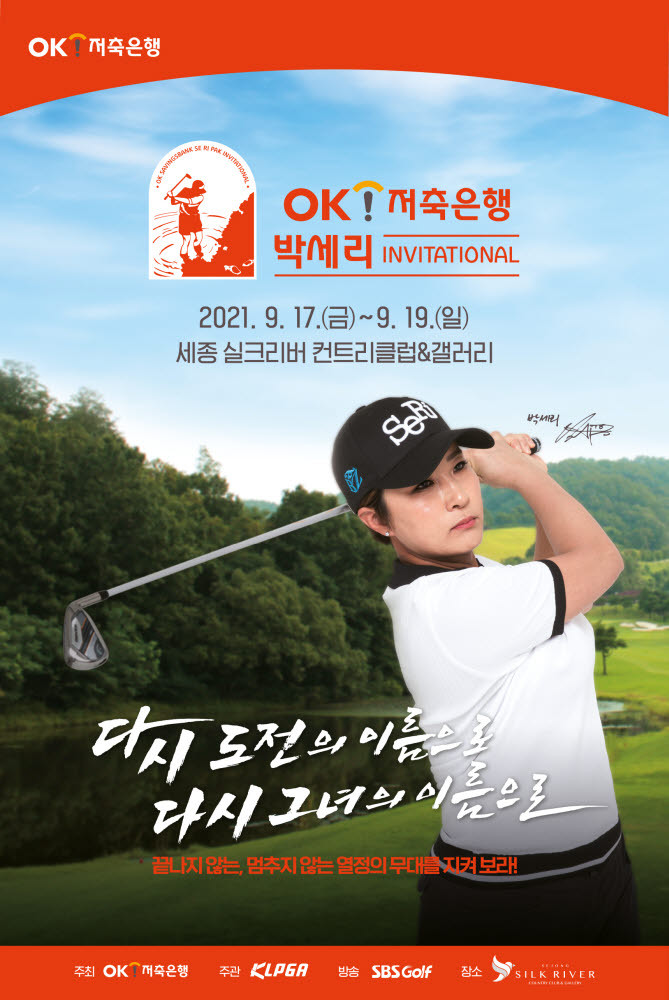 Golfer Pak Se-ri is featured on a promotional poster for this year's KLPGA's OK Savings Bank Pak Se-ri Invitational scheduled to be held in Cheongju from Friday to Sunday. (OK Savings Bank)
