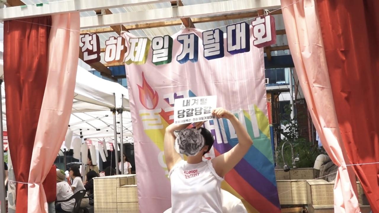 """Boundary: Flaming Feminist Action,"" directed by Yun Ga-hyun (DMZ International Documentary Film Festival)"