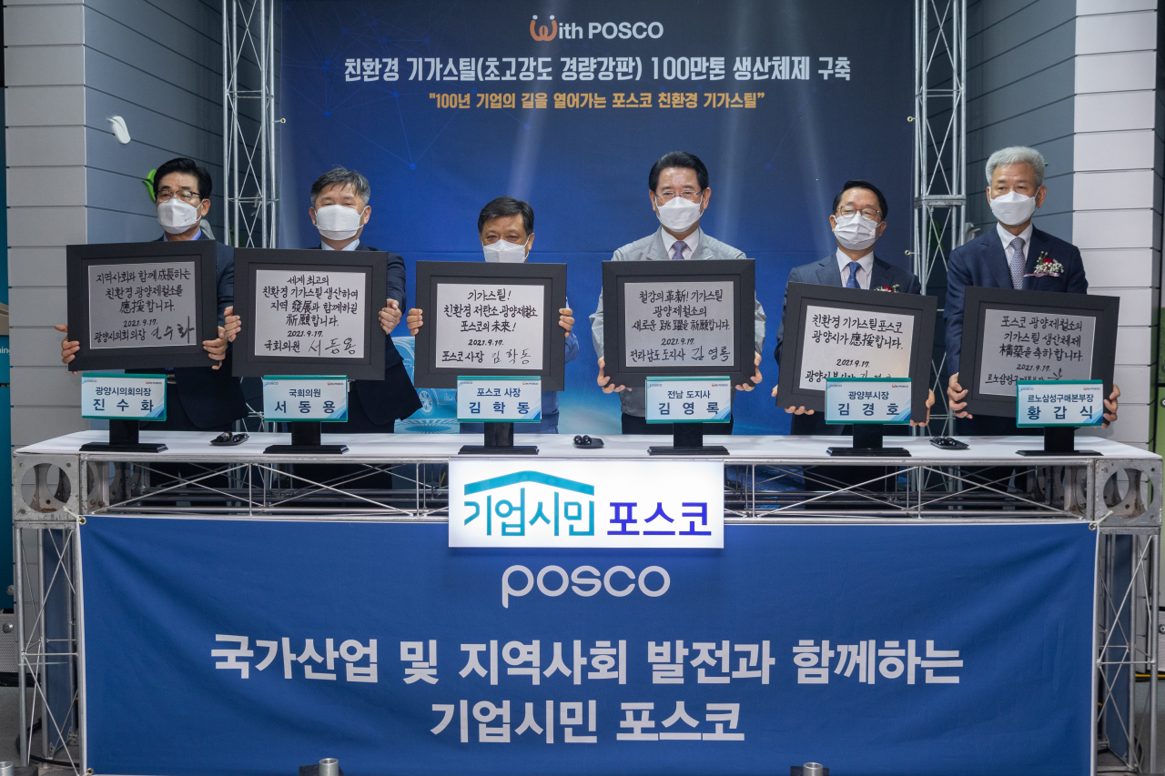Posco executives and regional governors pose during a celebration ceremony for Posco's giga steel production facility in Gwangyang, South Jeolla Province, Friday. (Posco)