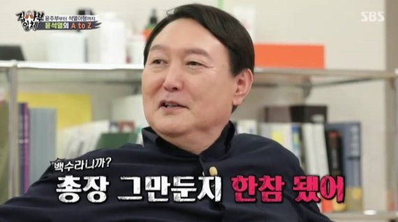 """Screenshot of former Prosecutor General Yoon Seok-youl speaking on the latest episode of SBS' reality show """"Master in the House"""" (SBS)"""