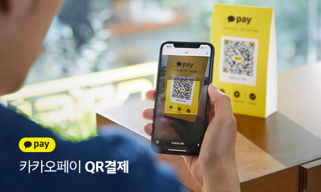 A promotional image of Kakao Pay's mobile payment service (Kakao Pay)