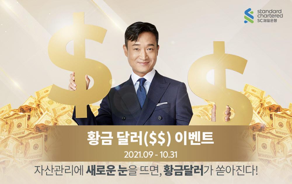 SC Bank Korea