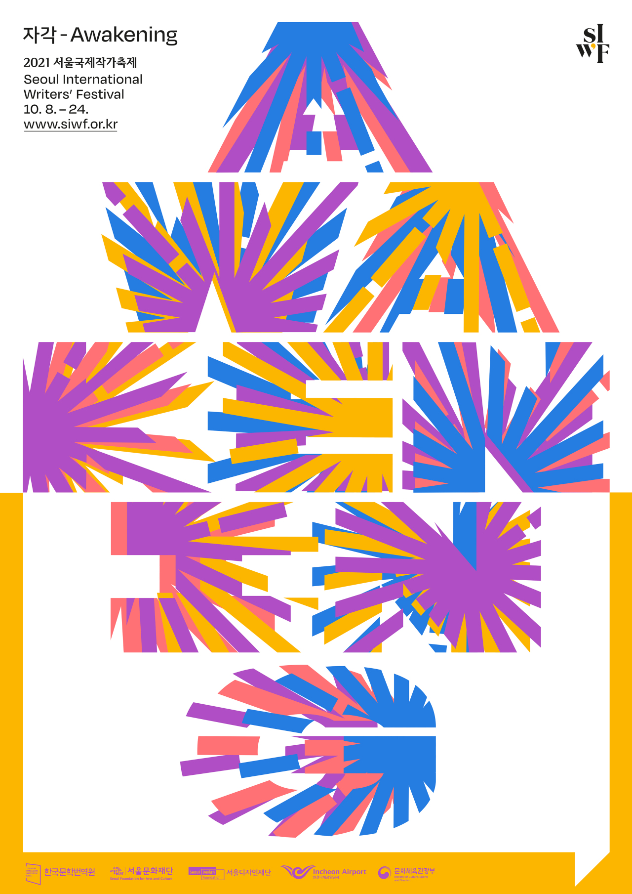 Poster for the 10th Seoul International Writers' Festival (SIWF)