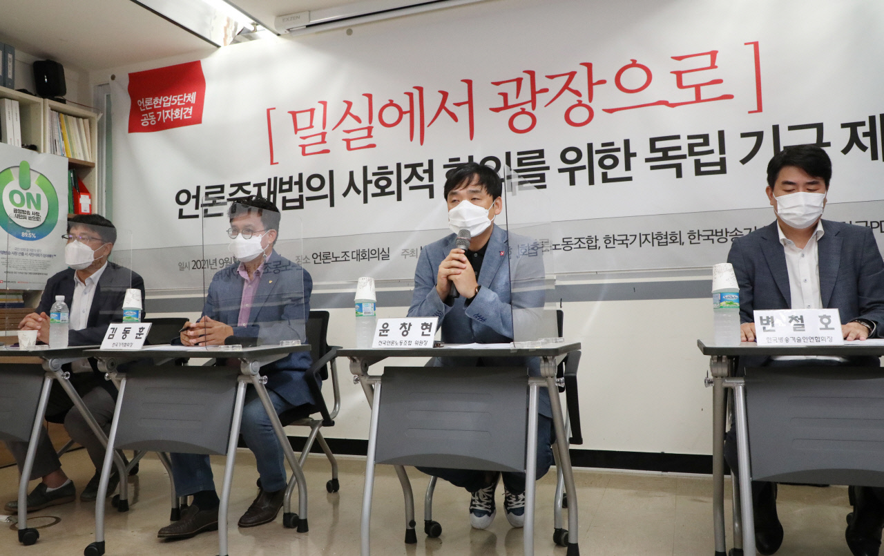 This file photo, taken Sept. 1, 2021, shows members of major media workers' groups holding a press conference in Seoul to call for the establishment of a body to build social consensus on a disputed media bill. (Yonhap)