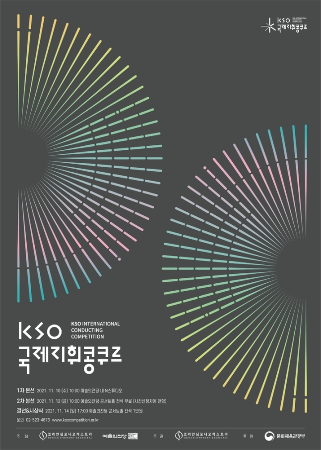 Poster image for the 1st KSO International Conducting Competition (Korean Symphony Orchestra)