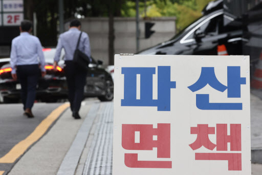 A sign on the street reads bankruptcy and discharge of responsibility on Monday.(Yonhap)