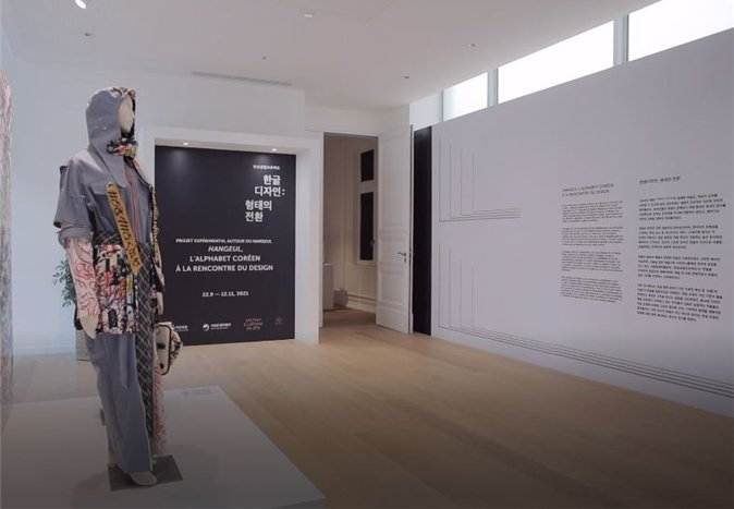 """Exhibition hall 1 of the Korean Cultural Center in Paris holds exhibition """"Hangeul: The Korean Alphabet Meets Design"""" (National Hangeul Museum)"""