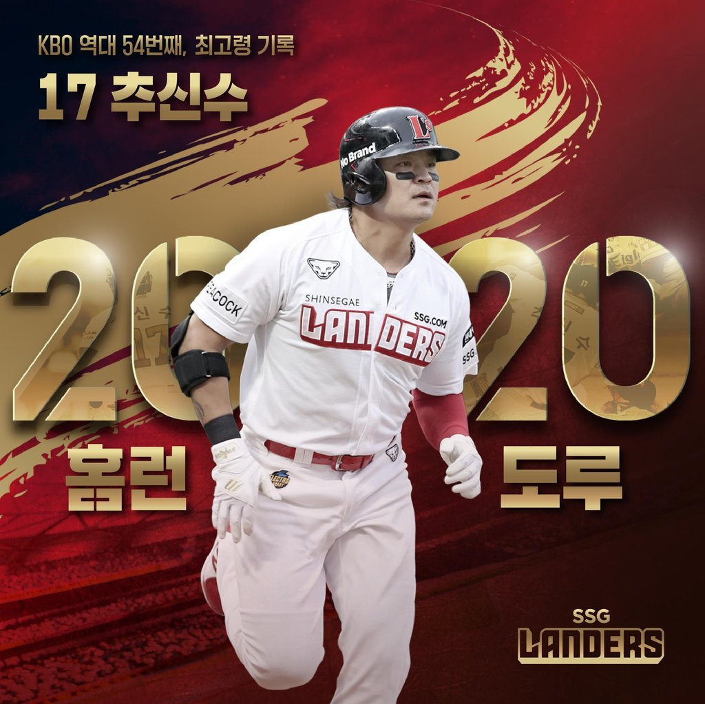 This image provided by the SSG Landers on Tuesday, shows outfielder Choo Shin-soo after he joined the 20-20 club by hitting his 20th home run of the Korea Baseball Organization season against the LG Twins at Jamsil Baseball Stadium in Seoul. ) (Yonhap)
