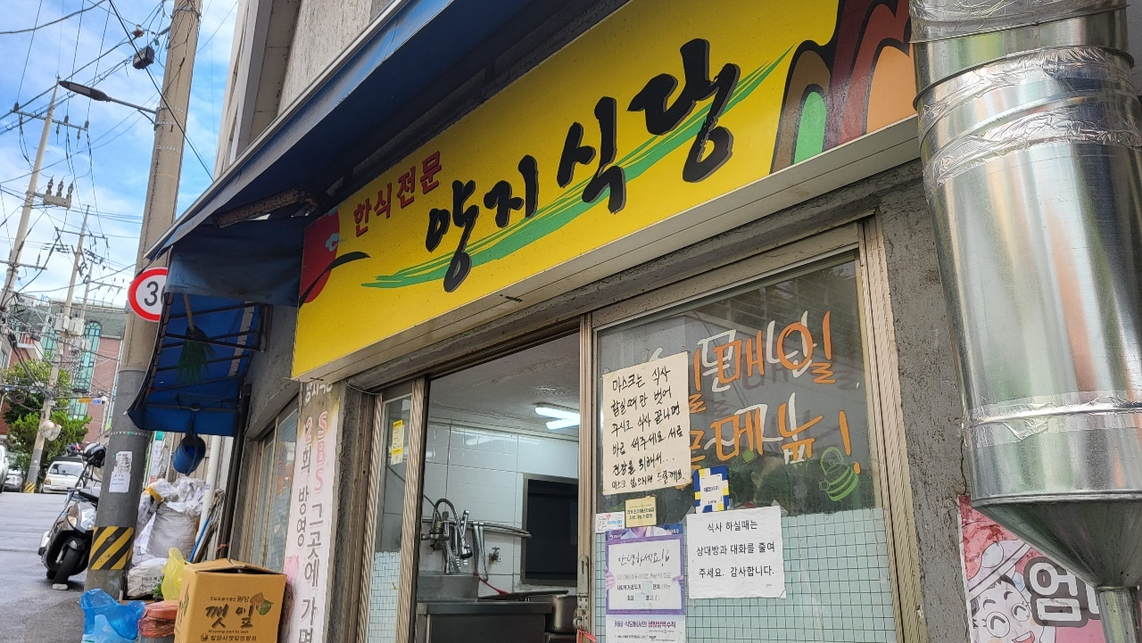 Entrance to Yangji sikdang (Kim Hae-yeon/ The Korea Herald)