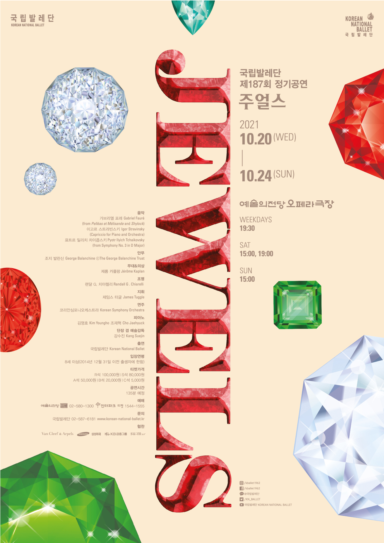 """Poster for """"Jewels,"""" presented by the Korea National Ballet (KNB)"""