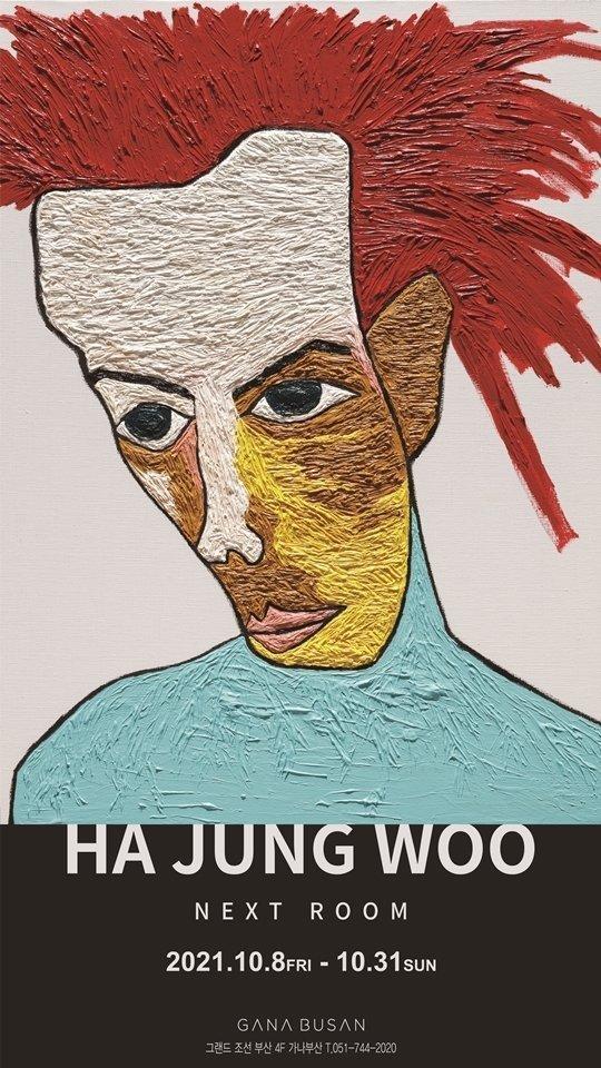 "Ha Jung-woo's solo exhibition in Busan, ""Next Room"" (Gana Art Busan)"