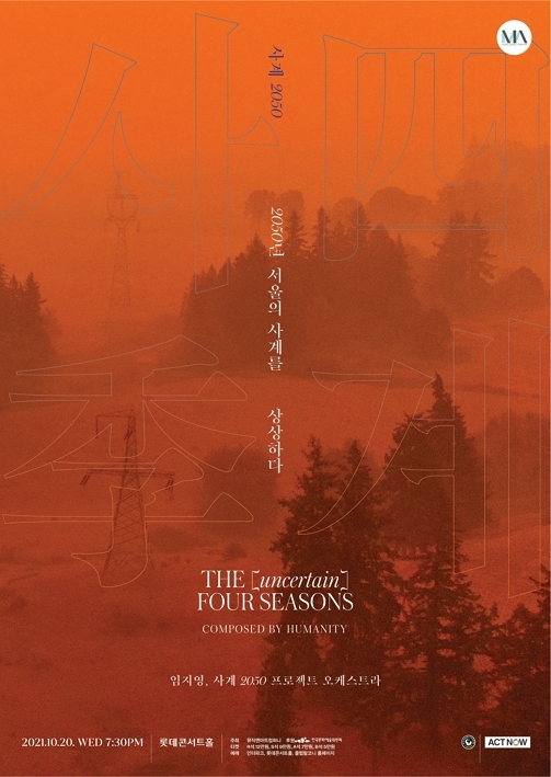 """Poster of """"The (uncertain) Four Seasons"""" (Music and Art Company)"""