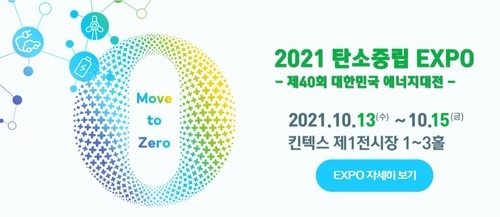 This image captured from the website of the Carbon Emission Exhibition promotes the three-day event that kicked off Wednesday, at KINTEX convention center in the city of Goyang, Gyeonggi Province. (Carbon Emission Exhibition Website)
