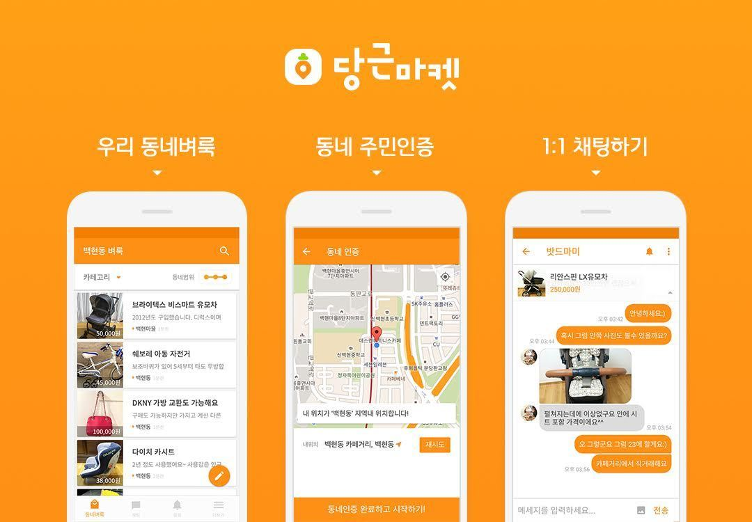 Danggeun Market's hyperlocal e-commerce app Karrot (Danggeun Market)