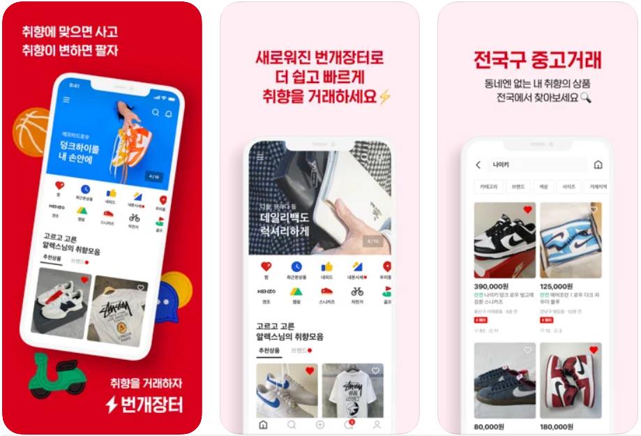 Bunjang's app for trade of both new and used products (Bunjang)