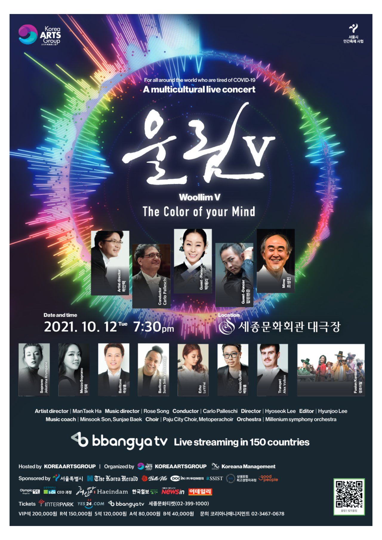 """Poster for """"Woollim V - The Color of Your Mind"""" (Korea Arts Group)"""