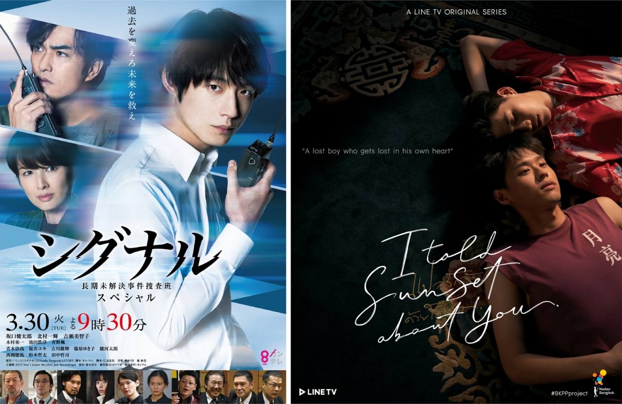 """Posters for """"Signal Special Episode"""" and """"I Told Sunset About You"""" (Seoul International Drama Awards)"""