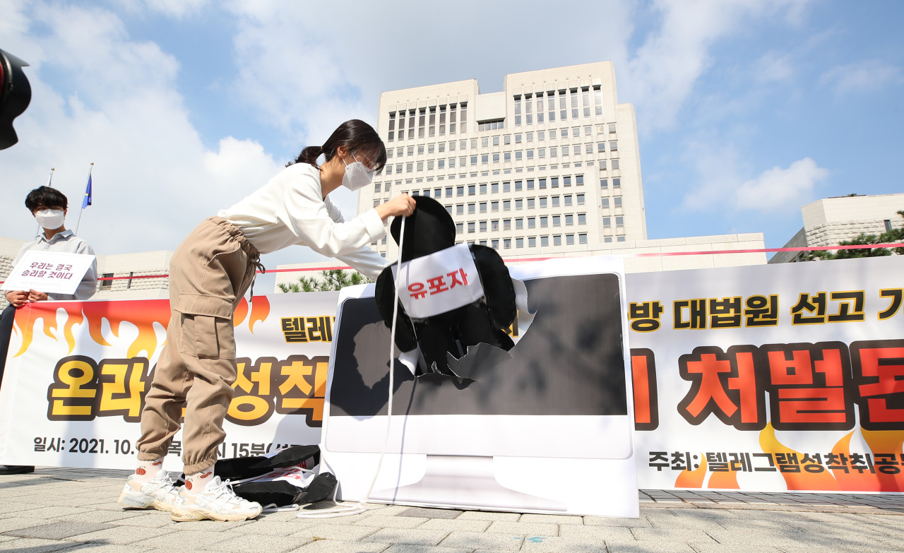 An activist group against digital sex crimes stages a performance denouncing Cho Ju-bin and his accomplices' operation of digital sex exploitation ring ahead of Cho's final sentencing from the Supreme Court on Thursday. (Yonhap)