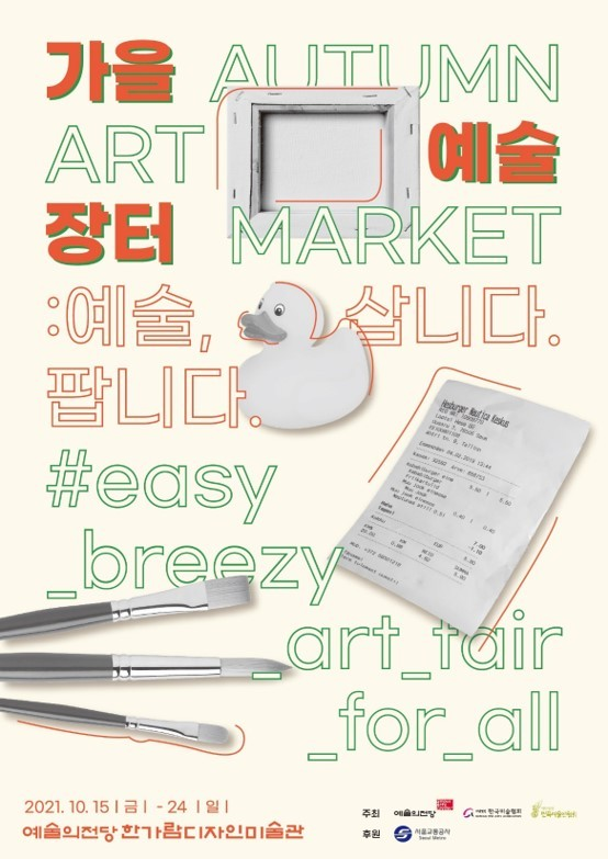 A poster for the Autumn Art Market at the Seoul Arts Center (Seoul Arts Center)