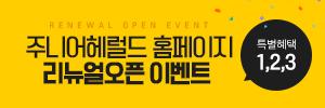주니어헤럴드 홈페이지 리뉴얼 오픈 이벤트