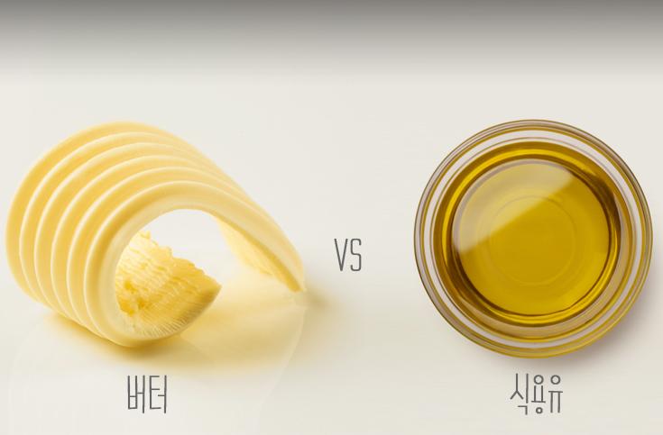 버터 VS 식용유, 뭐가 다를까