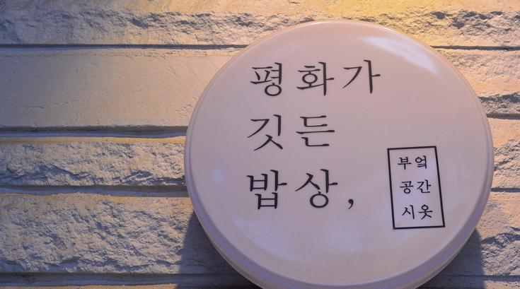 """""""간장ㆍ고추장만 챙기세요""""…문성희표 자연요리 레시피"""