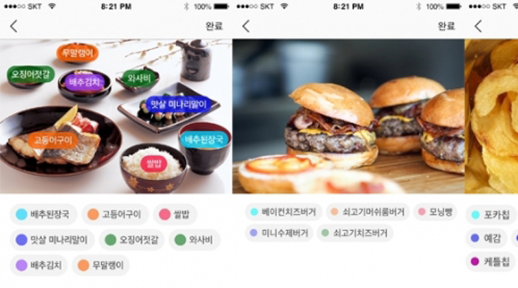 """""""음식 사진만 찍으면 영양 분석"""" AI 푸드렌즈"""