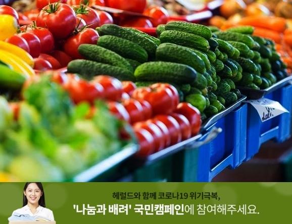 [나눔과 배려 캠페인]'암 예방' 효과 인정받은 컬러푸드 열전