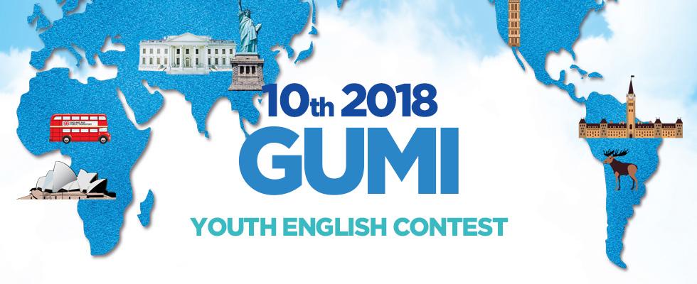 10th 2018 GUMI