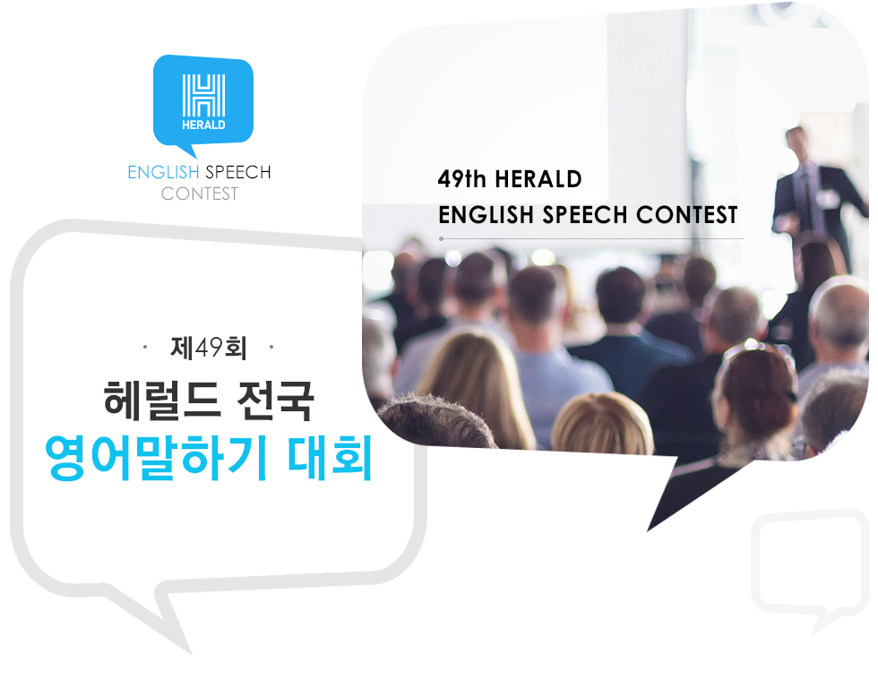 49th Herald English Speech Contest