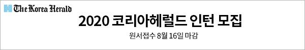 Korea Herald 인턴채용