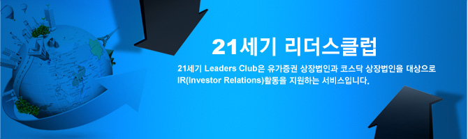 21세기 리더스클럽