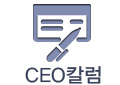 CEO칼럼