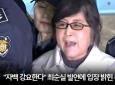최순실 고성에 특검 청소아줌마 '..
