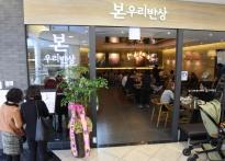 롯데百 울산점, '본우리 반상' 등...