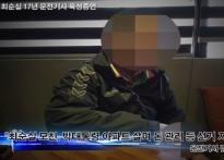 """최순실 운전기사 """"최태민, 박근혜 대통령 못.."""