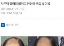 [네티즌의 눈] 차은택, 박근혜 대통령과 심야..