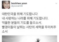 """[네티즌의 눈] 윤복희 논란 """"박근혜도, 김종.."""