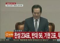 박근혜 대통령 탄핵 가결, BBC 등 외신 속보로..