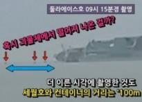 軍, 세월호 잠수함 충돌설 재차 반박...자로에..