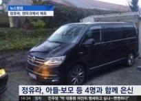 정유라 패딩 이어 차량까지 블레임 룩…폭스바..