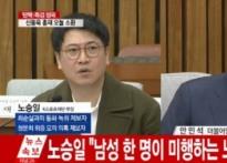 """노승일 집중질의-응답…네티즌 """"강심장, 신변.."""